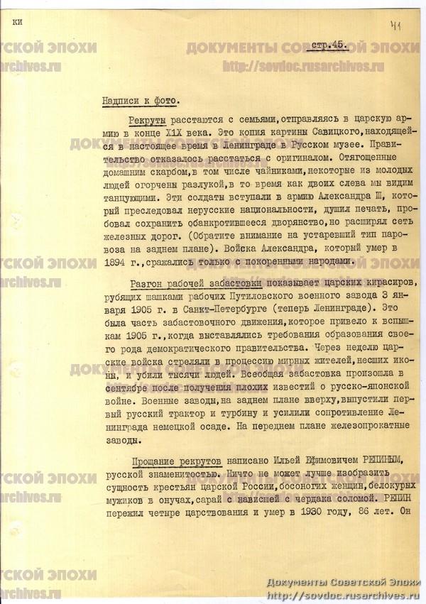 Жизнь со Сталиным на обложке. Советский номер журнала LIFE-86