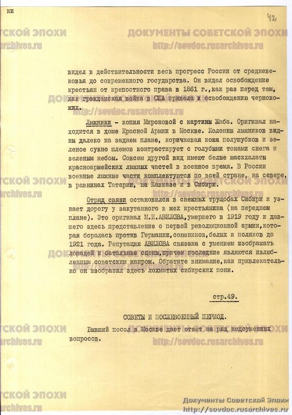 Жизнь со Сталиным на обложке. Советский номер журнала LIFE-90