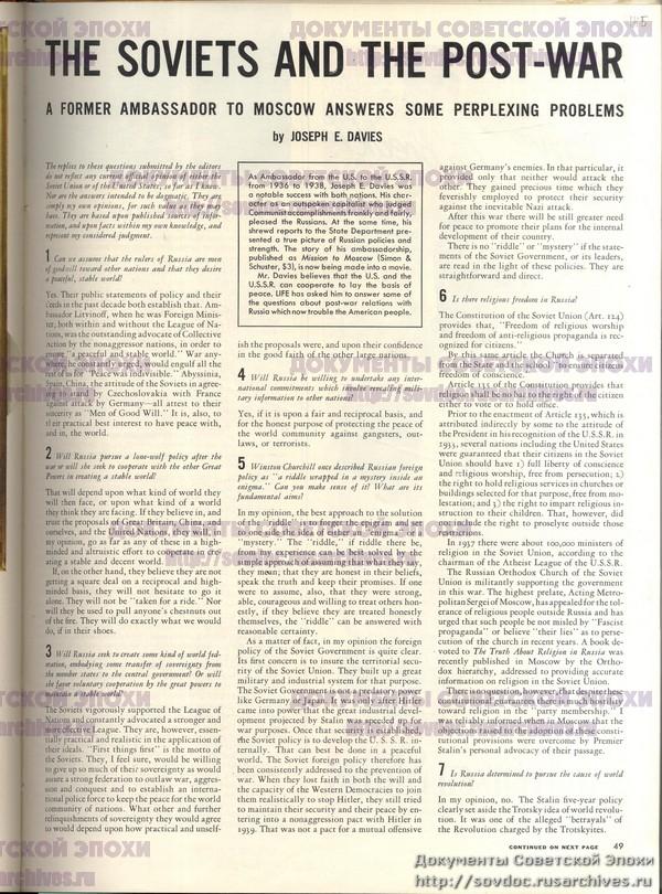 Жизнь со Сталиным на обложке. Советский номер журнала LIFE-91