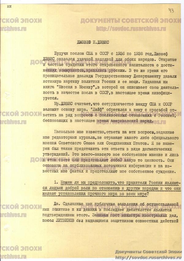 Жизнь со Сталиным на обложке. Советский номер журнала LIFE-98