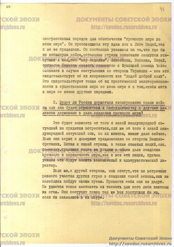 Жизнь со Сталиным на обложке. Советский номер журнала LIFE-99