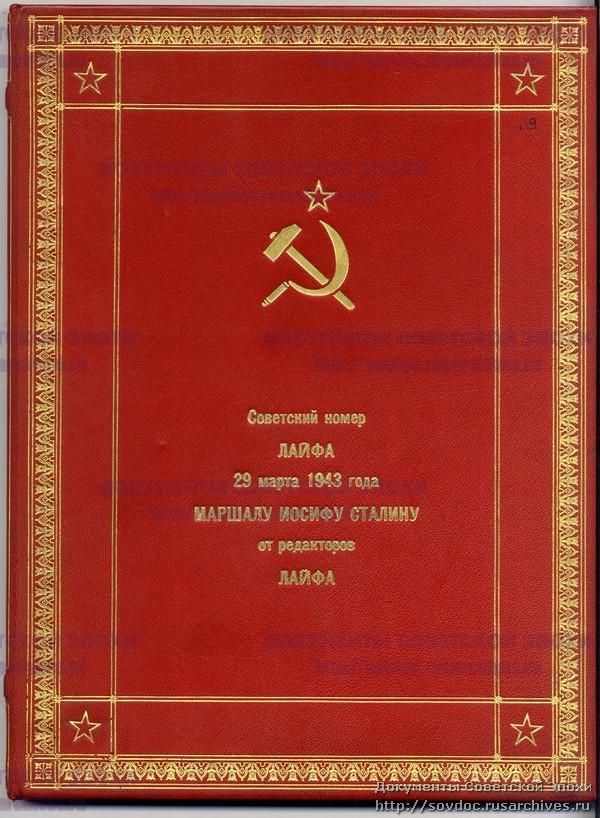 Жизнь со Сталиным на обложке. Советский номер журнала LIFE