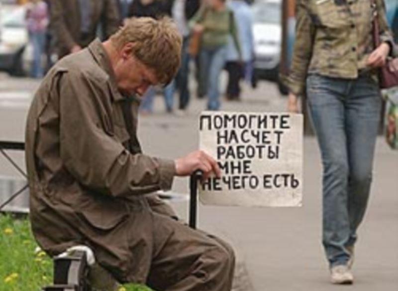 нищита в россии2