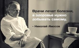 врач Николай Амосов