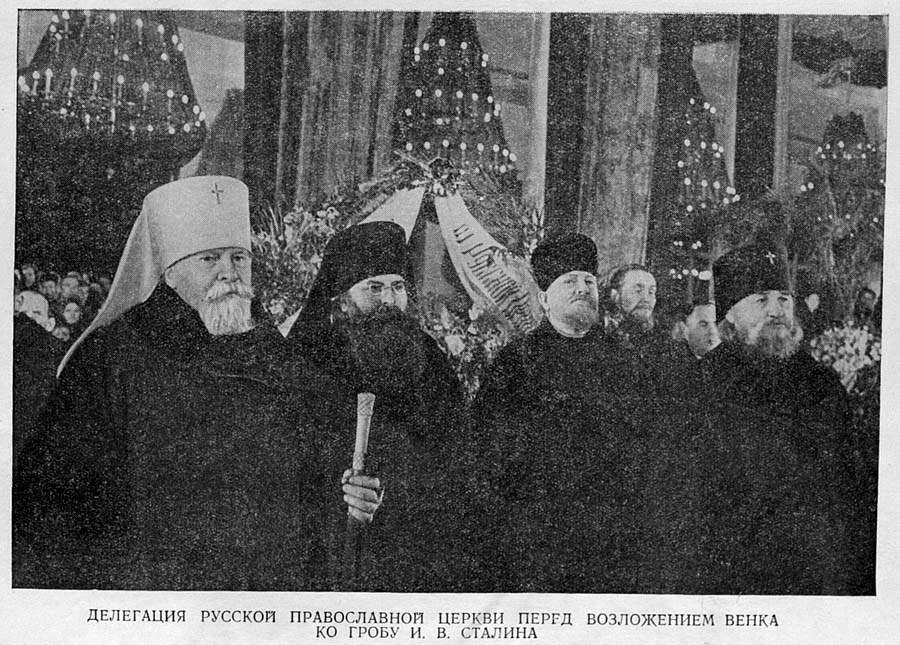 Алексий1 на похоронах Стагина