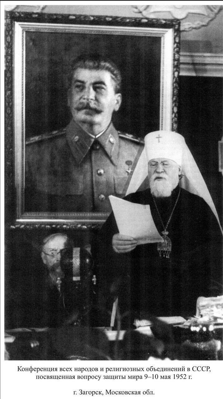 Алексий1 у портрета Сталина1