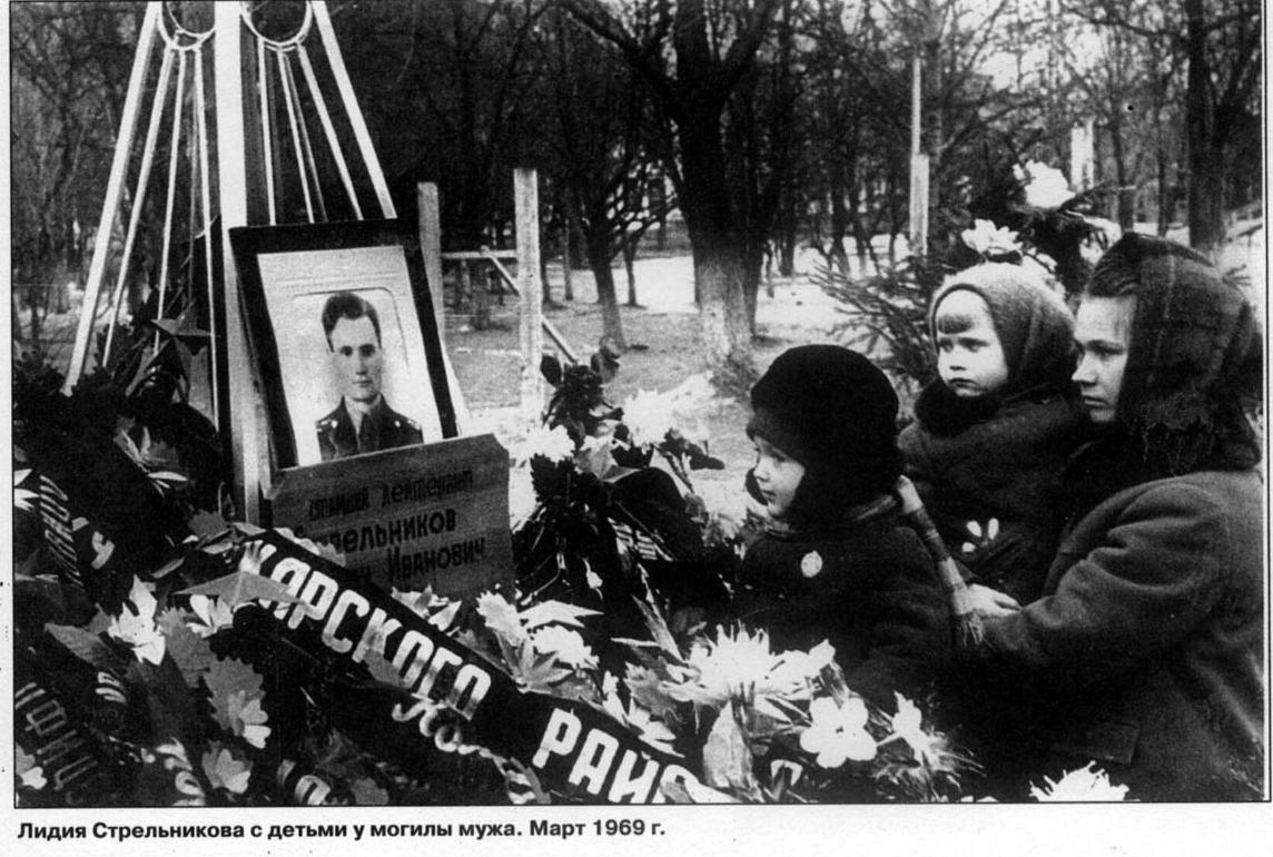 Даманский могила Стрельникова его вдова