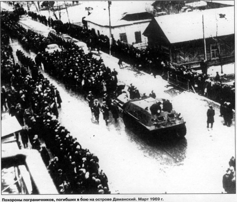 Даманский траурное шествие