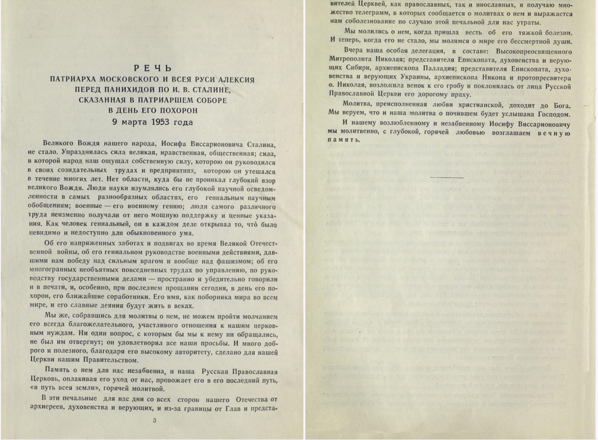 Речь Сталина по смерти Сталина