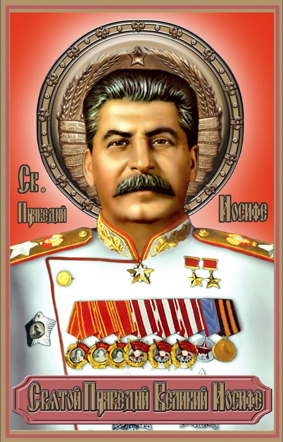 Святой Иосиф Сталин