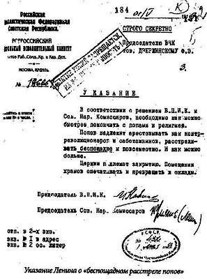 фальшивка о Ленине о попах