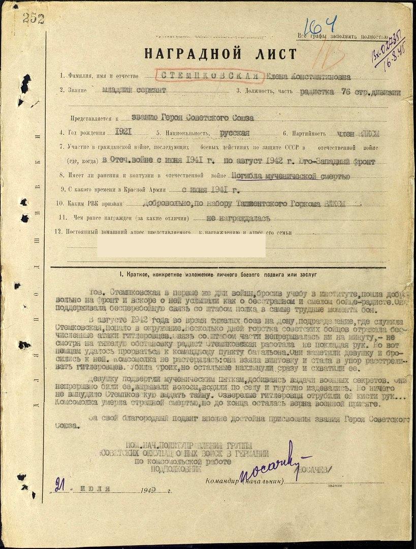 младший сержант Елена Стемпковская нл