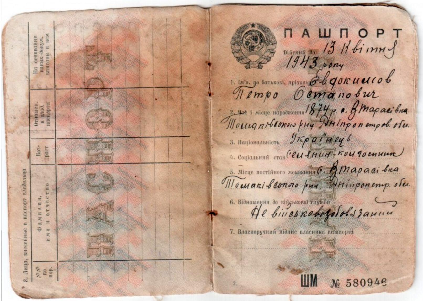 паспорт крестьянина ссср-1