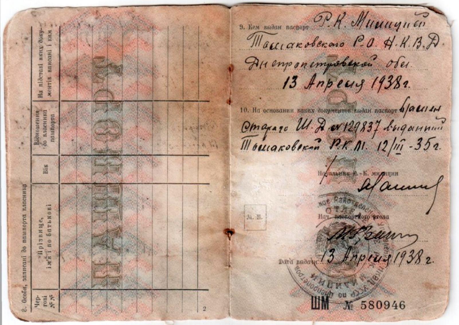 паспорт крестьянина ссср-2