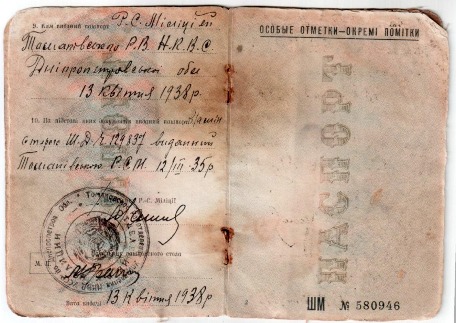 паспорт крестьянина ссср-3