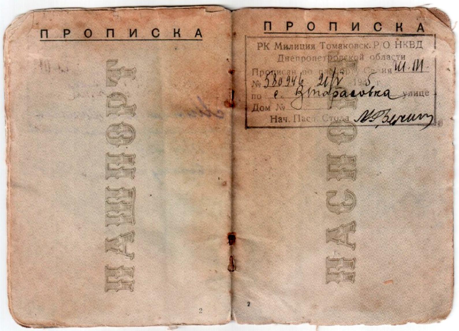 паспорт крестьянина ссср-4