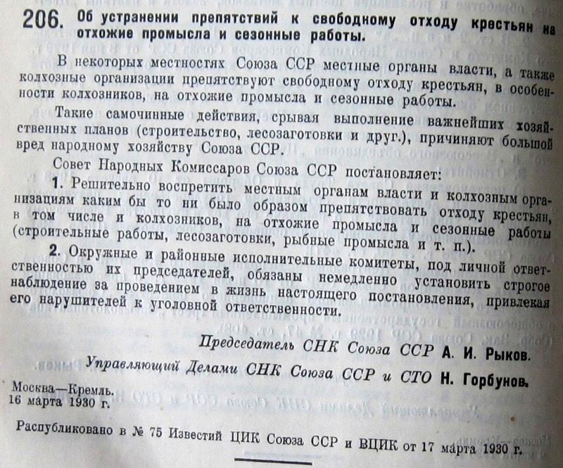 паспорта крестьян - док