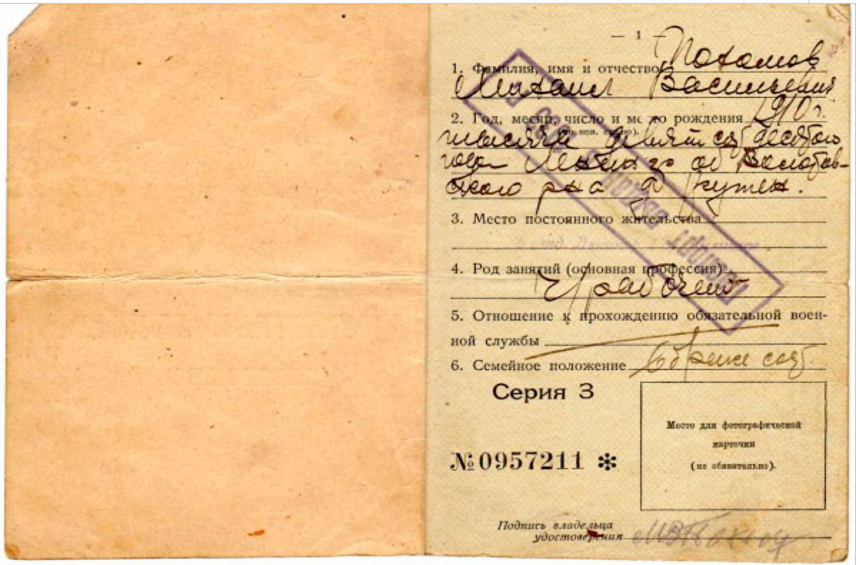 удостоверение личности крестьянина3