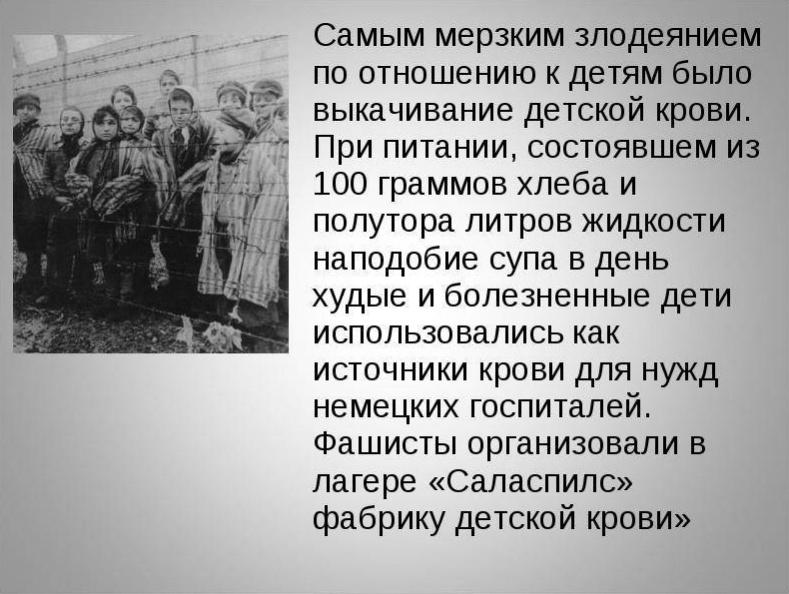 концлагеря для детей - фабрика крови для гитлеровцев2