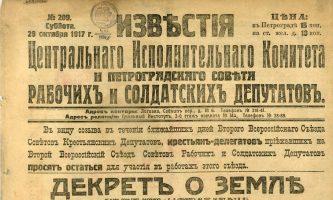 Копия 08-06-dekret-o-zemle-1917