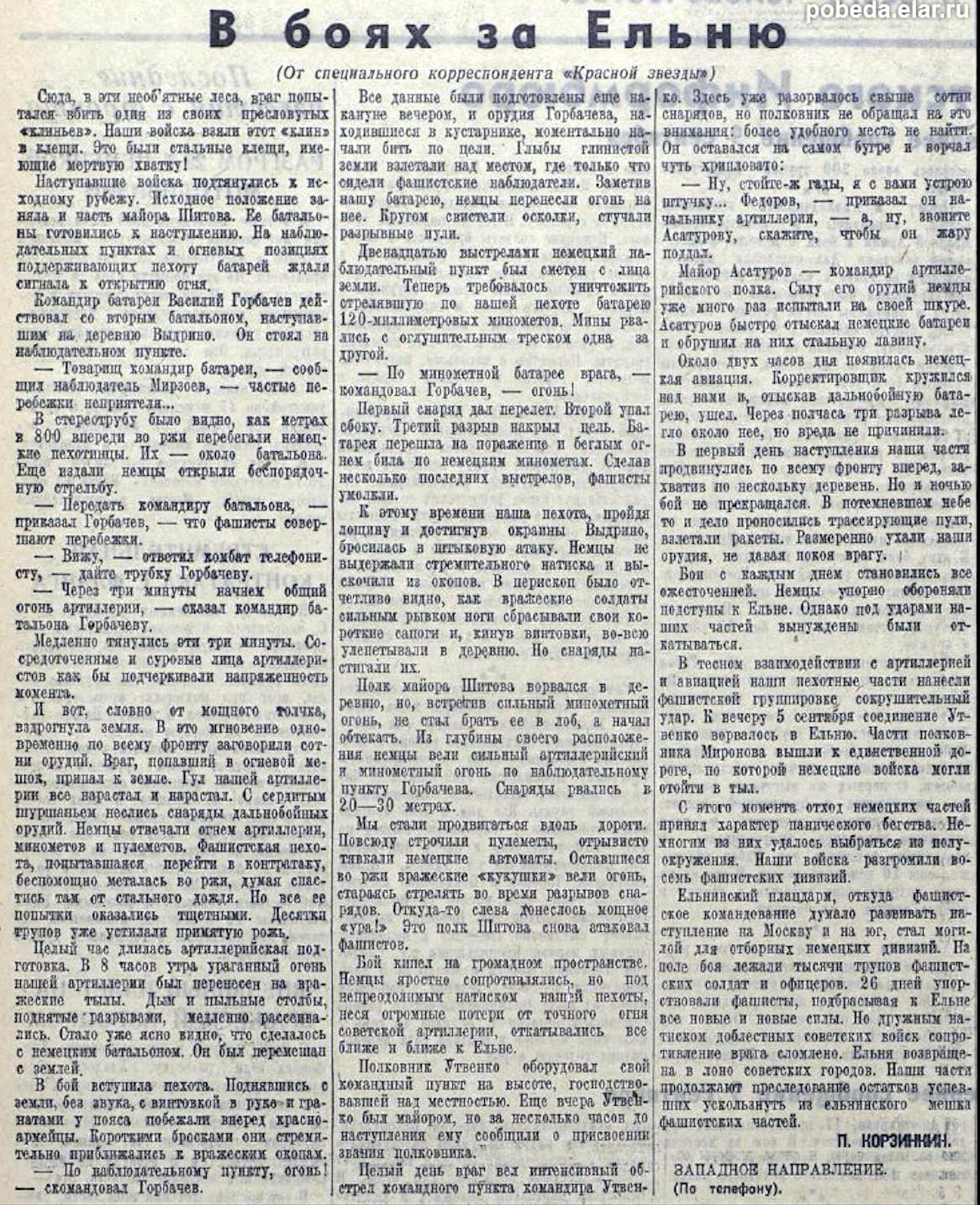v-boyah-za-elnyu-1941-png