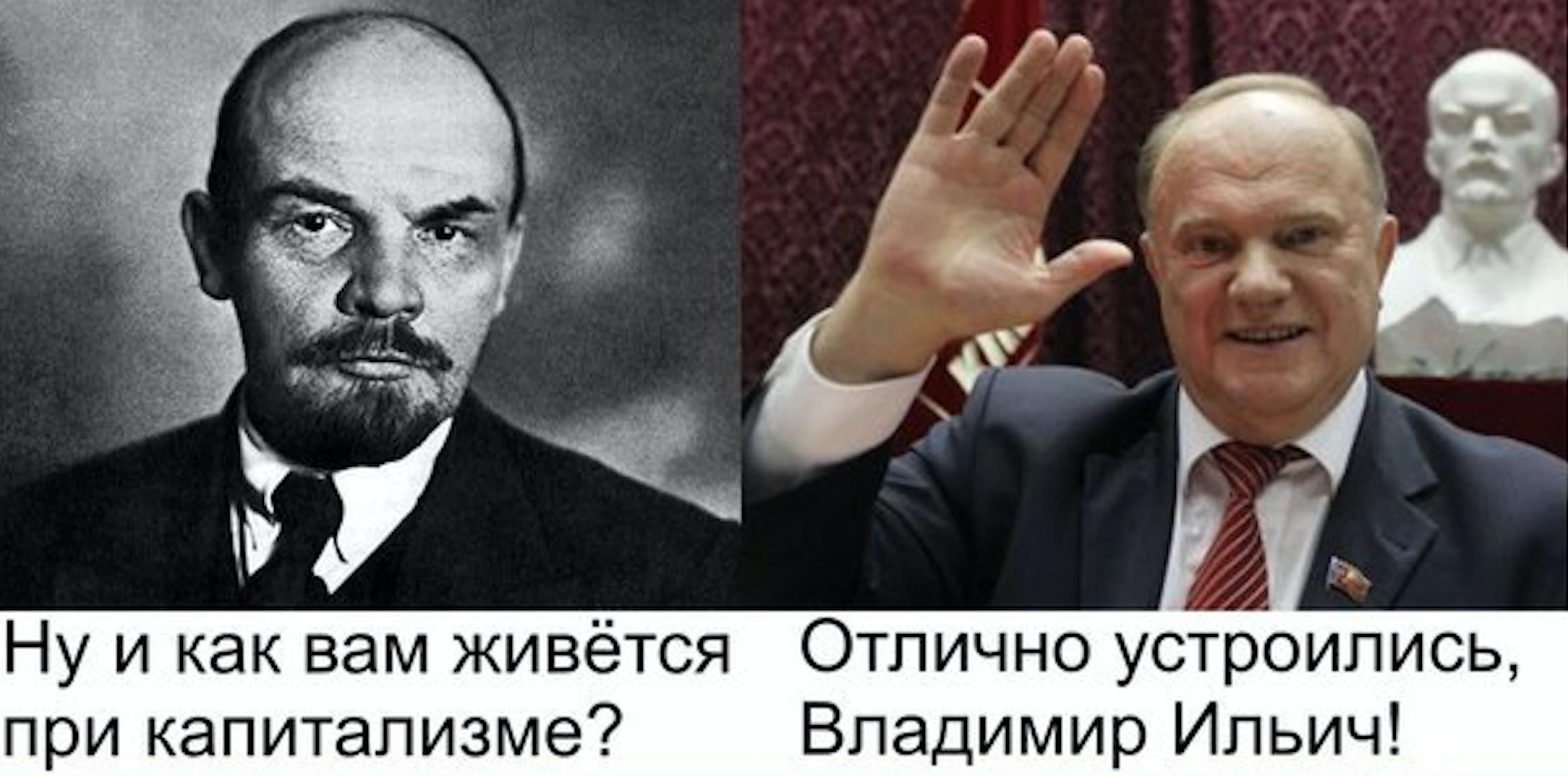 lenin-i-zyuganov