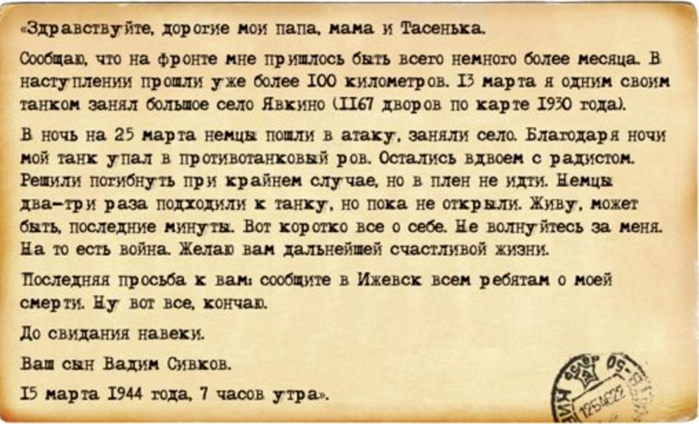 vadim-sivkov-pismo-domoi-png