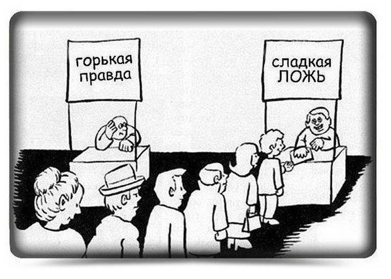 gorkaya-pravda-i-sladkaya-lozh