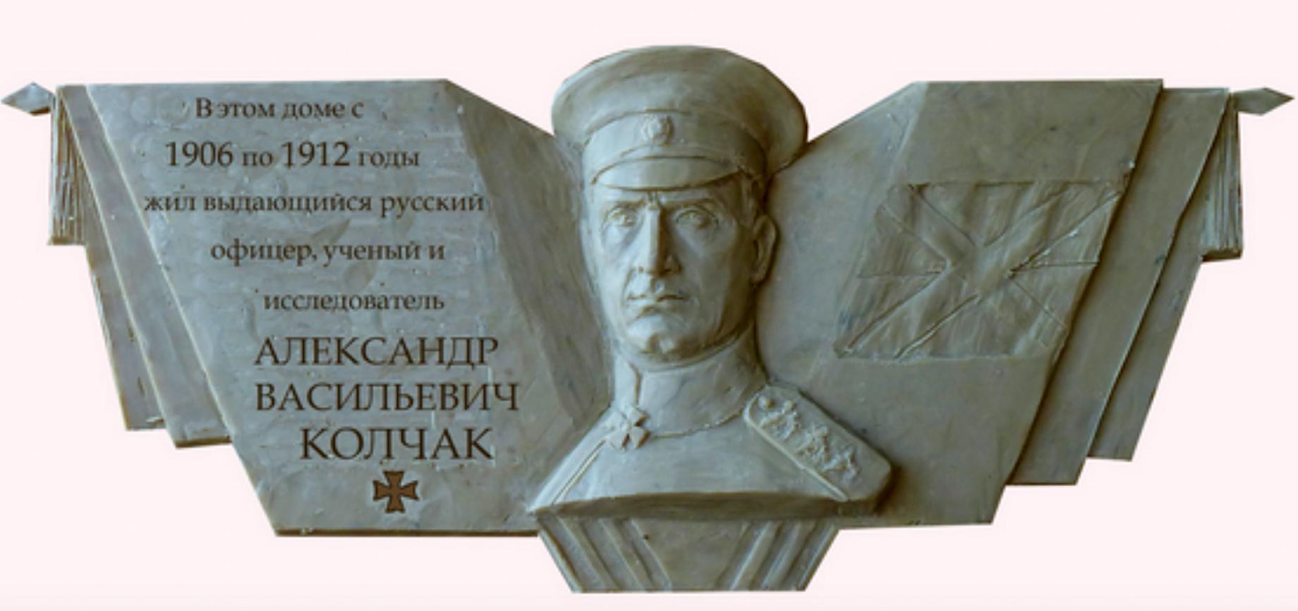 kolchak-doska