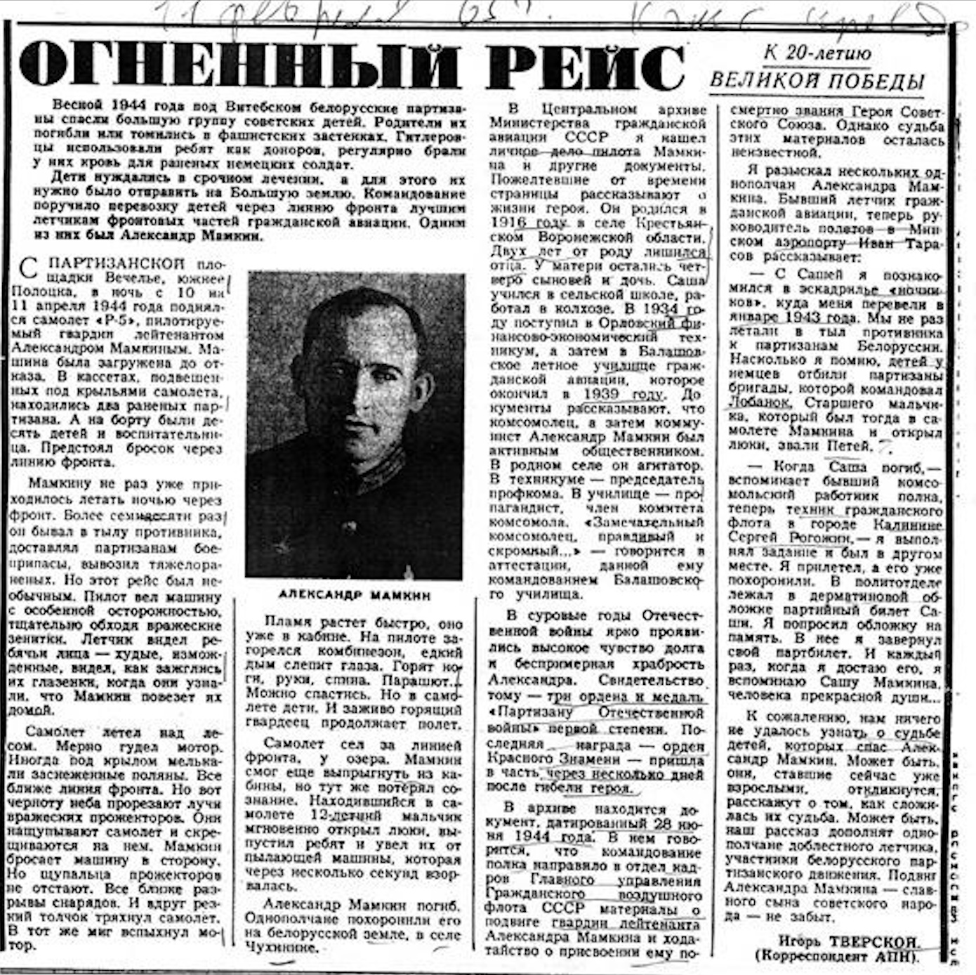 mamkin-gazeta-png