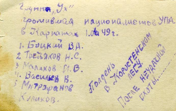 ohotniki-na-banderovtsev13