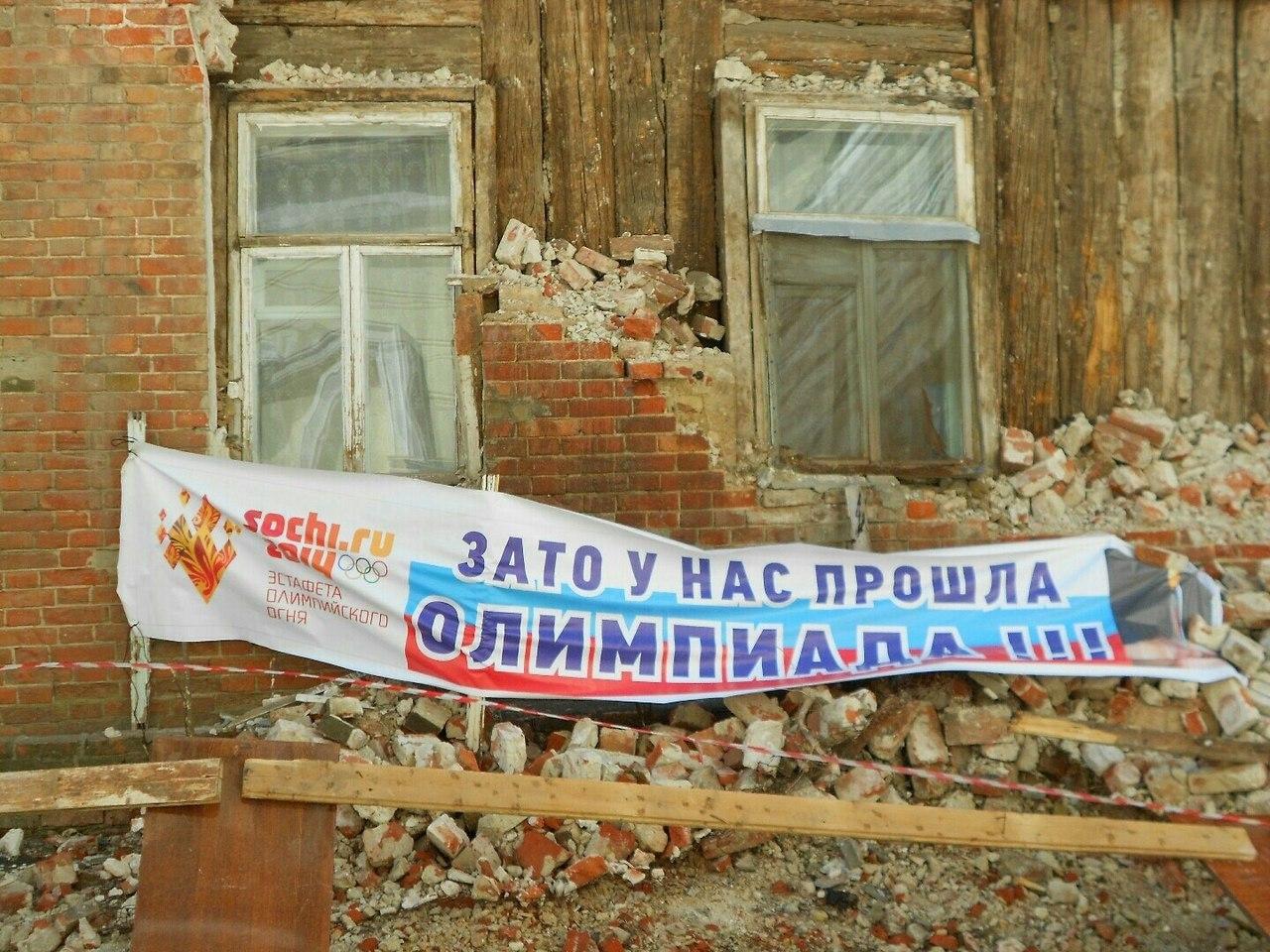 Олимпиала в бедной России