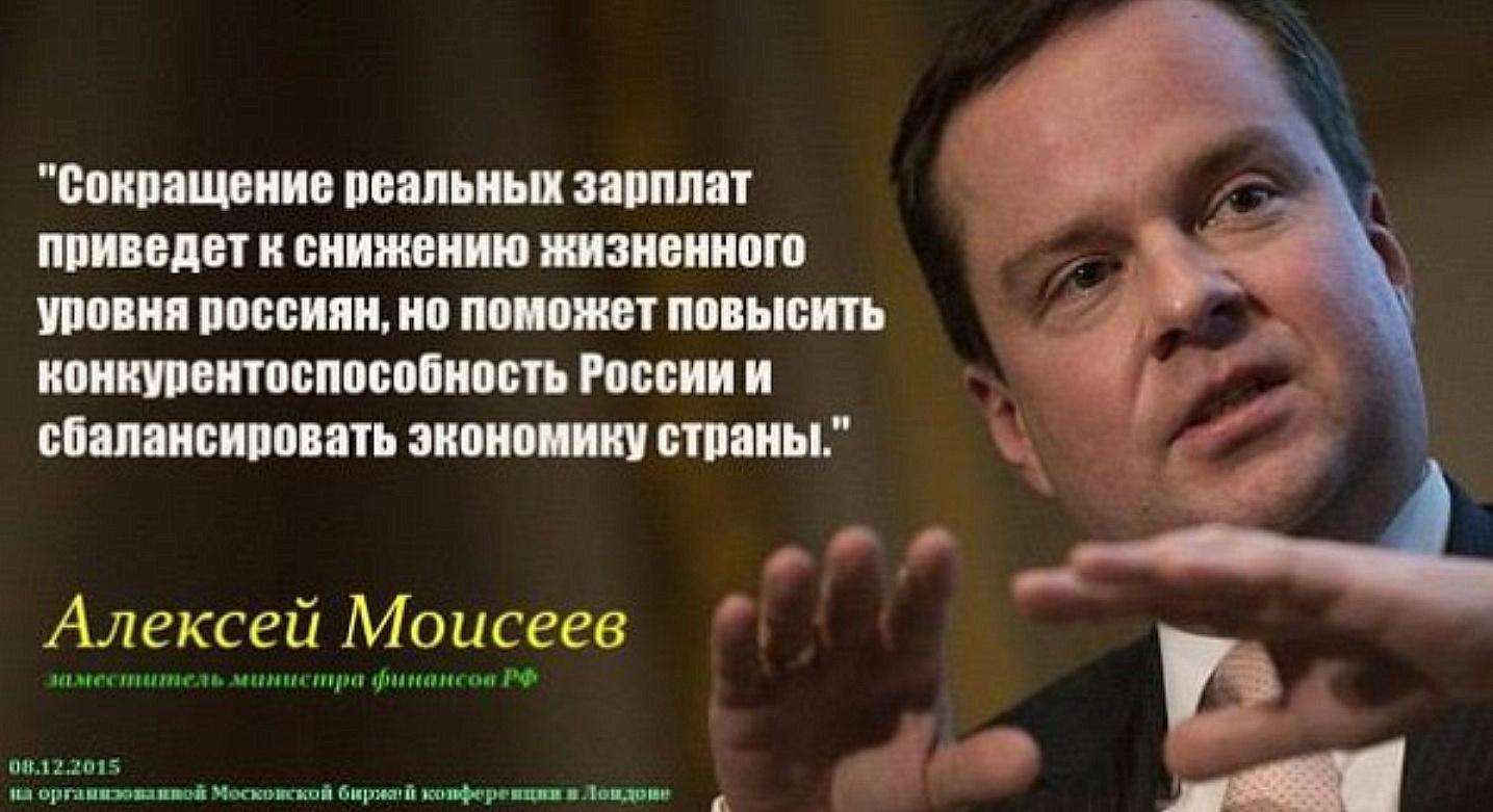 moiseev-zam-ministra-finansov-rf
