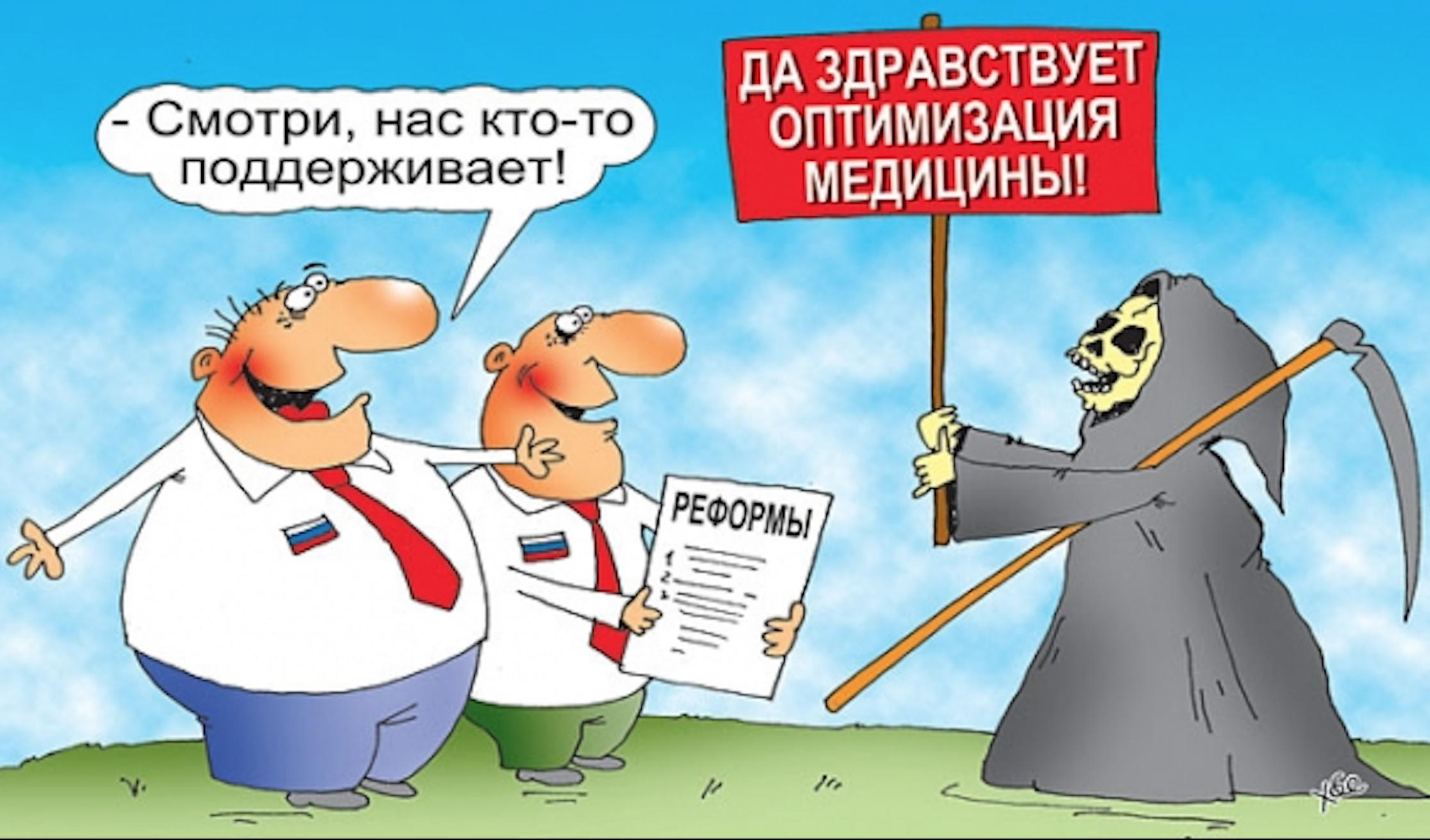Картинки по запросу медицина карикатура