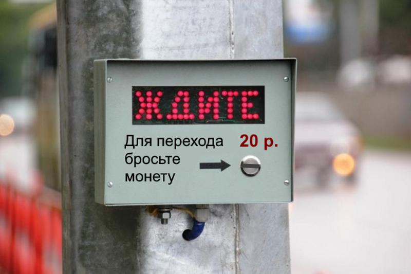 платные пешеходные переходы в РФ