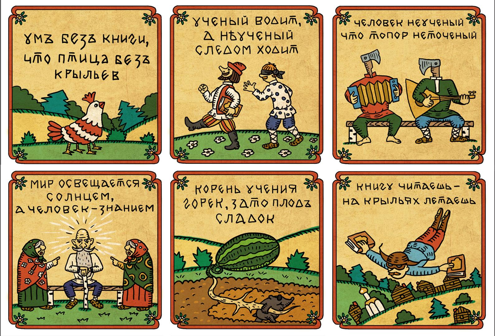 Иллюстрации к пословицам о знании