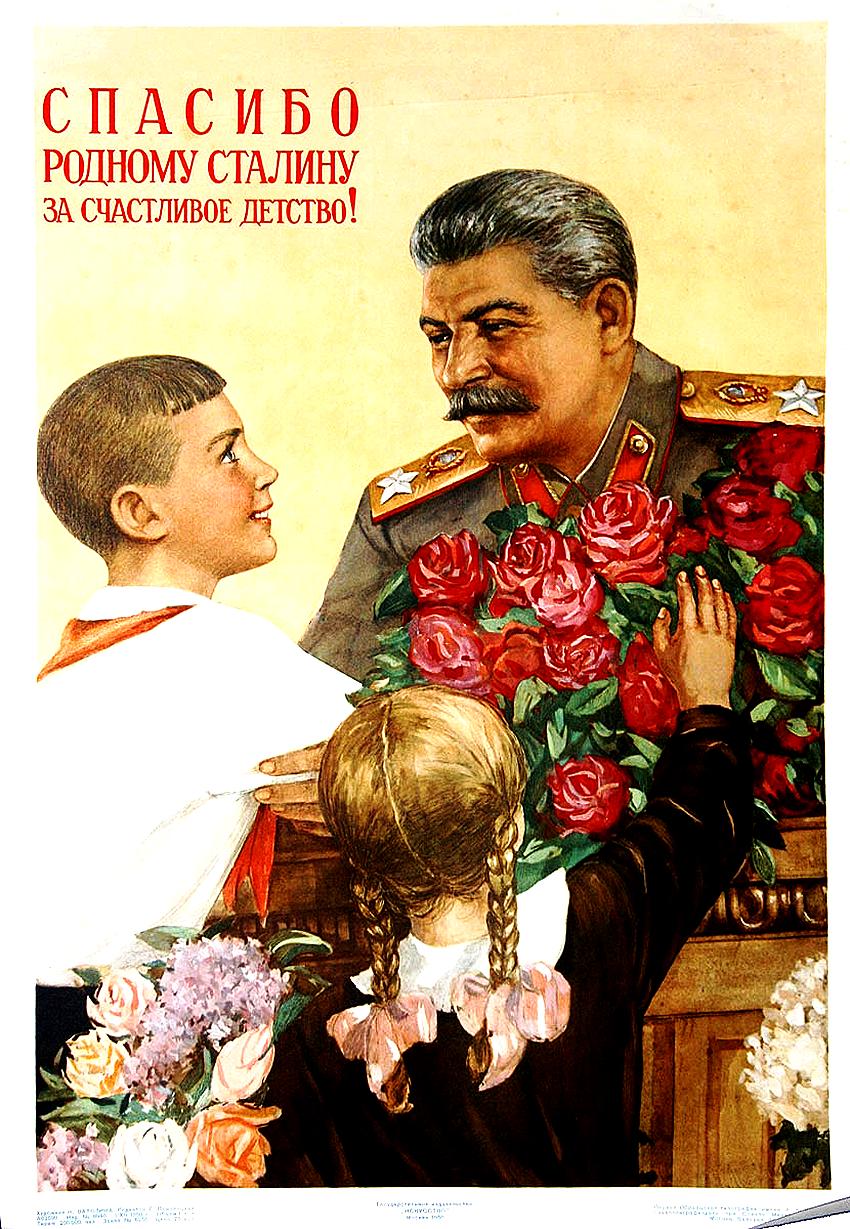 Сталин и дети