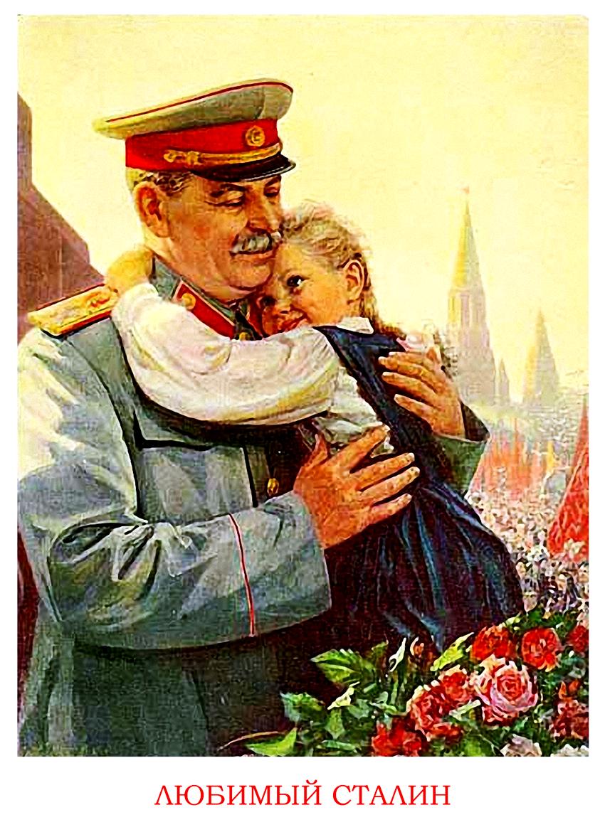 Сталин и дети1