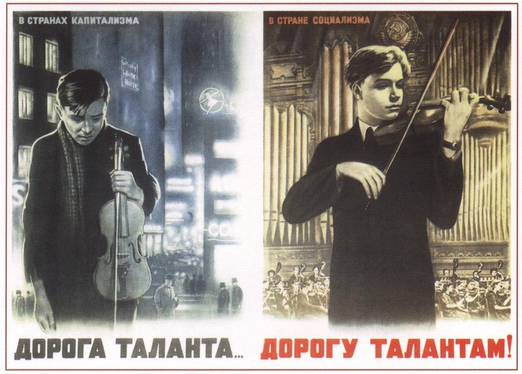 Таланты в СССР и при капитализме