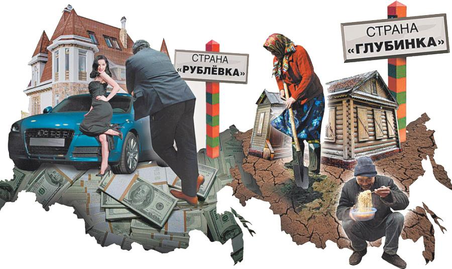 бедность в России2