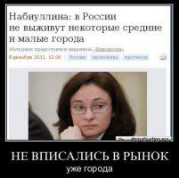 набиулина про рынок и города России