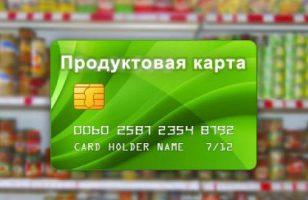 продовольственная карточка
