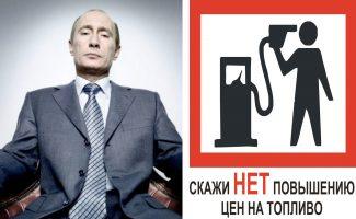 путин и цены на бензин
