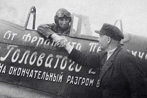 Колхозник подарил самолет РККА для победы