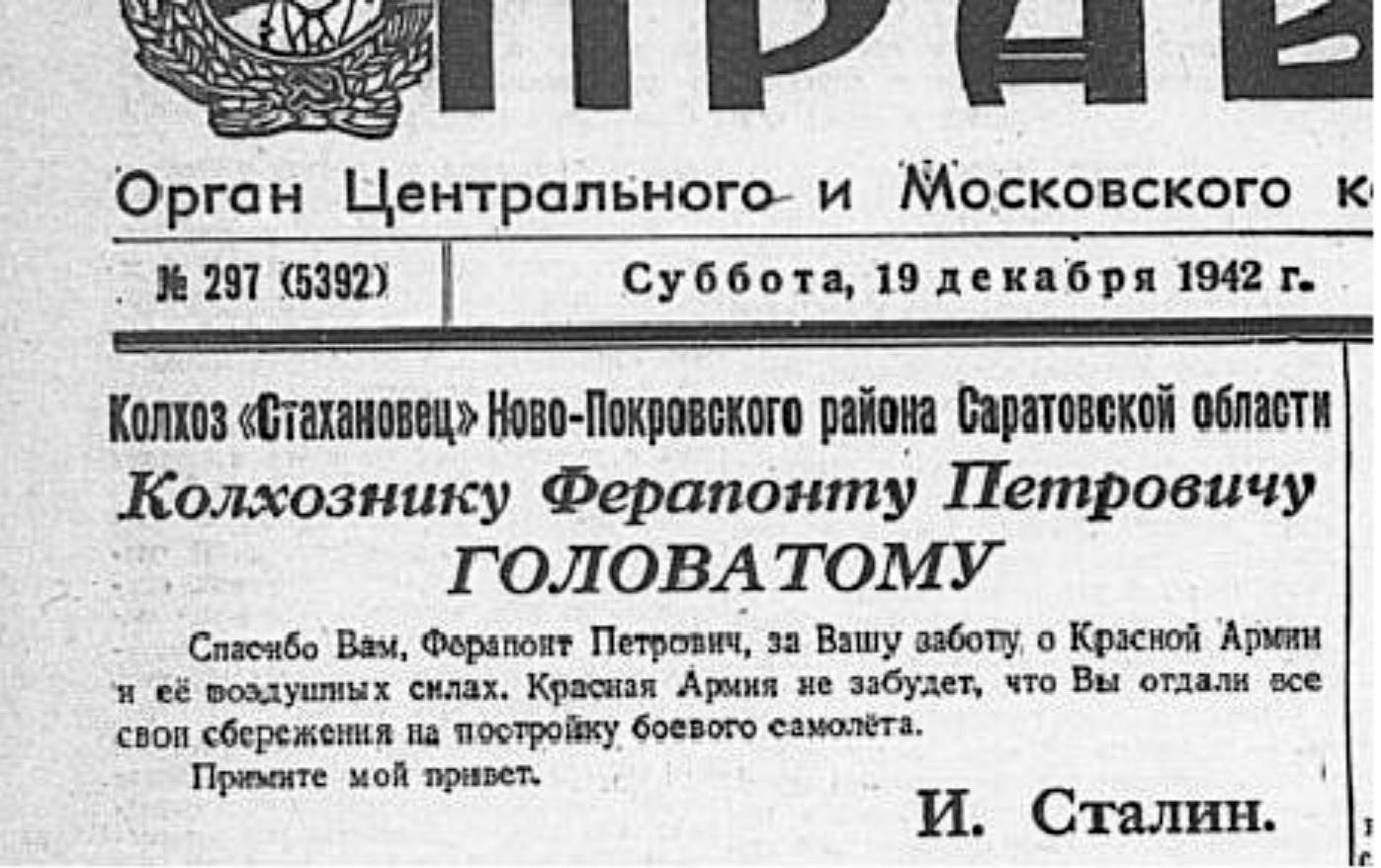 Сталин благодарит колхозника Головатого за купленный самолет