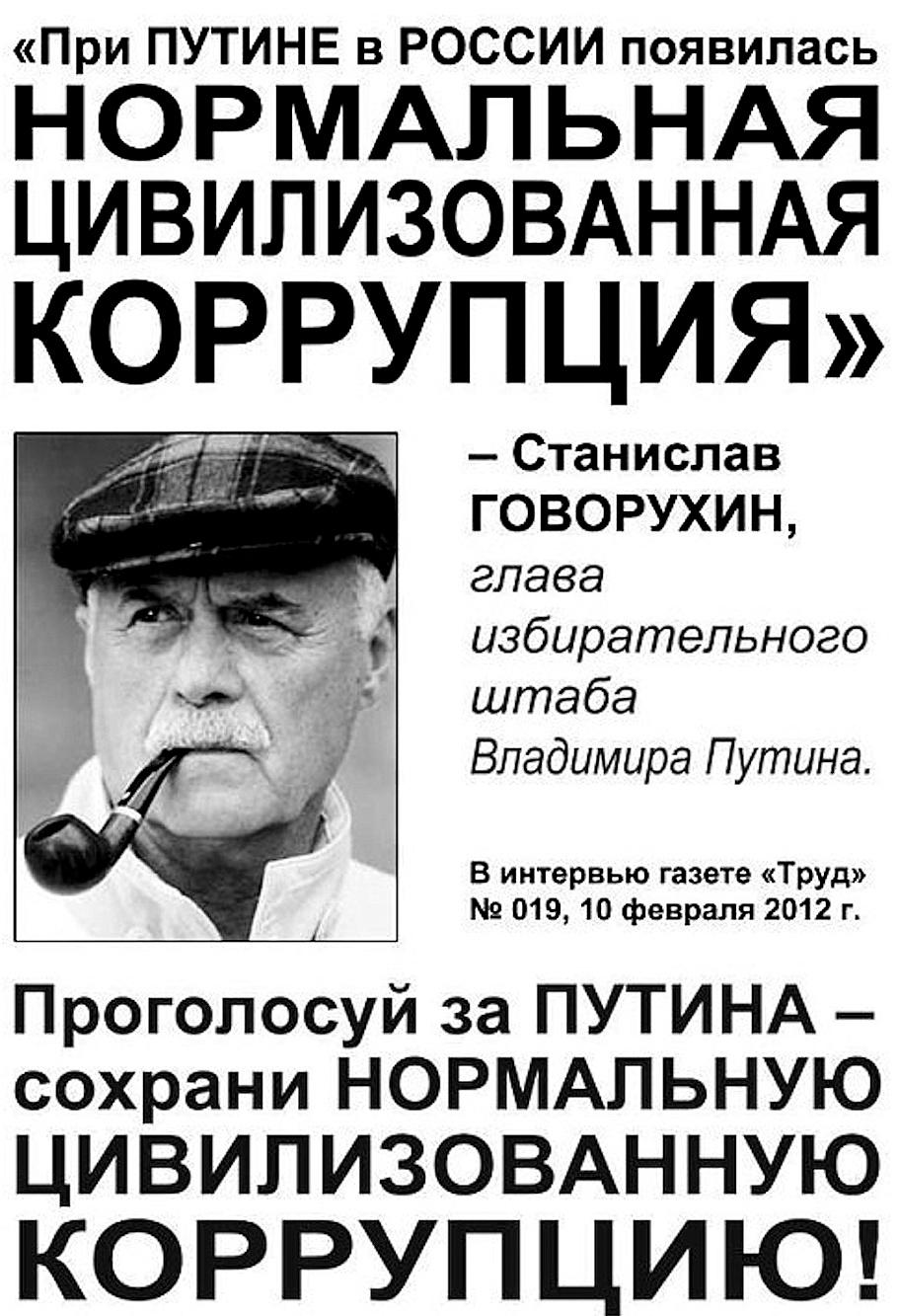 говорухин о путине.png