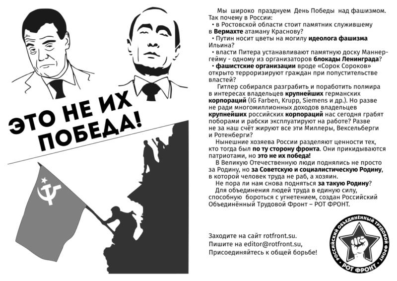 20170509_leaflet.Свободу Александру Батову!