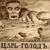 РОССИЯ, КОТОРУЮ ОНИ ПОТЕРЯЛИ В ОКТЯБРЕ 1917 ГОДА. ПОЕЗДКА НА ГОЛОД. ЗАПИСКИ ЧЛЕНА ОТРЯДА ПОМОЩИ ГОЛОДАЮЩИМ ПОВОЛЖЬЯ (1912 г.)